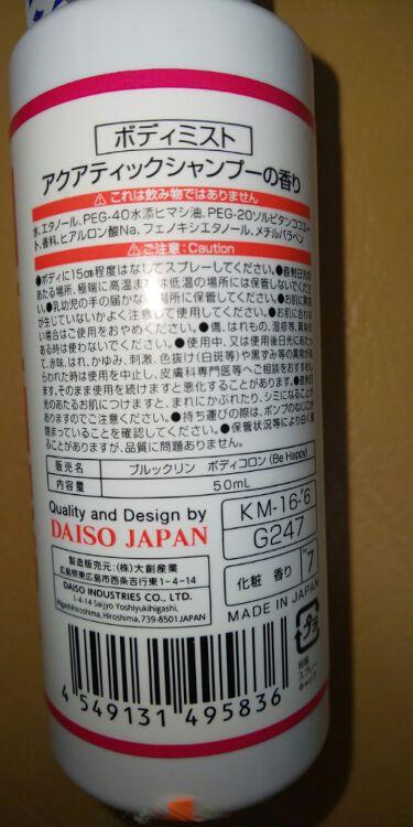 ブルックリン ボディコロン/DAISO/香水(その他)を使ったクチコミ(2枚目)