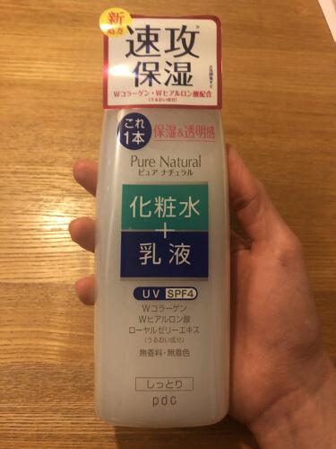 【画像付きクチコミ】こんばんは🦦先日、アットコスメ様を通してpdc様よりピュアナチュラルエッセンスローションUV210mlとピュアナチュラルクリームエッセンスモイストを頂きましたのでご紹介します今回は敢えて商品説明は省かせていただきますまずは化粧水+乳液...