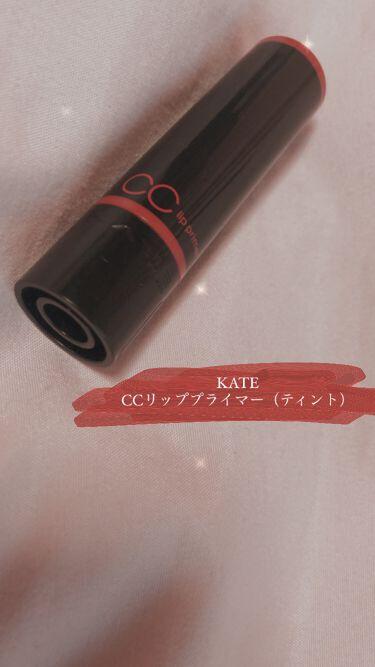CCリッププライマー (ティント)/KATE/リップケア・リップクリームを使ったクチコミ(1枚目)