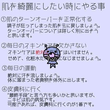 l y u n on LIPS 「#ニキビ百科事典目指せニキビ0!〜ニキビが原因で憂鬱な毎日を送..」(2枚目)