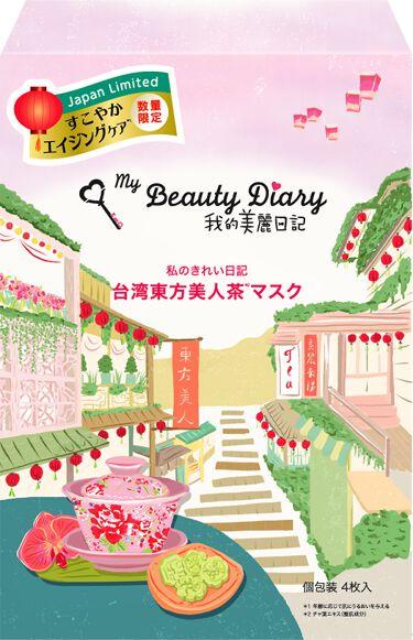 2020/8/19(最新発売日: 2020/10/9)発売 我的美麗日記 我的美麗日記(私のきれい日記)台湾東方美人茶マスク
