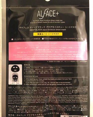 ディープブラック アクアモイスチャー シートマスク/ALFACE+(オルフェス)/シートマスク・パックを使ったクチコミ(2枚目)