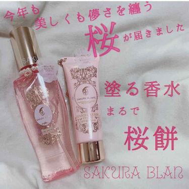フレグランスUVカットハンドクリーム/SAKURA BLAN℃(サクラブラン)/ハンドクリーム・ケアを使ったクチコミ(1枚目)