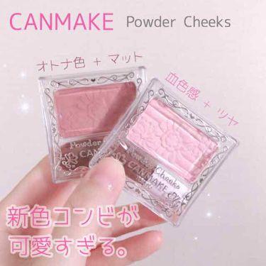 パウダーチークス/CANMAKE/パウダーチーク by あほい