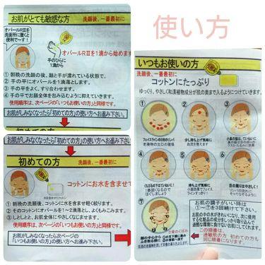 美容原液 オパール R-III/オパール/美容液を使ったクチコミ(4枚目)