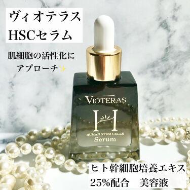 HSCセラム/ヘルスビューティー/美容液を使ったクチコミ(1枚目)