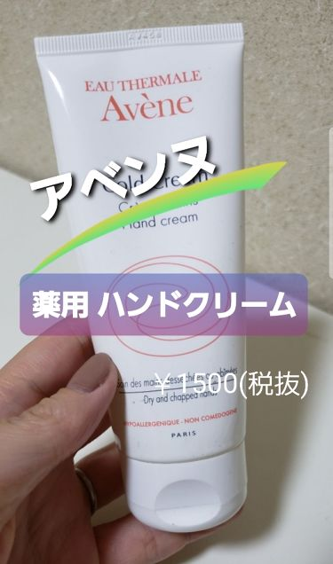 薬用ハンドクリーム/アベンヌ/ハンドクリーム・ケアを使ったクチコミ(1枚目)