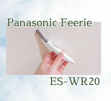 フェリエ ボディ用 ES-WR20/Panasonic/ボディケア美容家電を使ったクチコミ(1枚目)