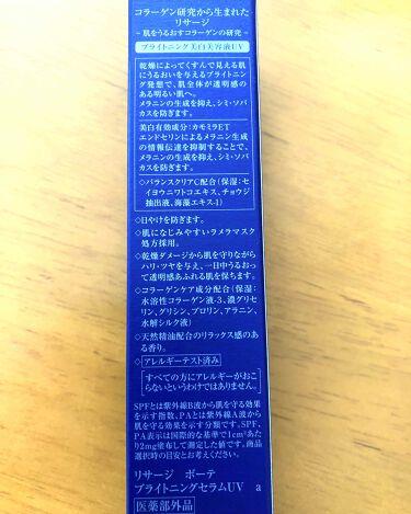 リサージ ボーテ ブライトニングセラムUV a/リサージ/美容液を使ったクチコミ(2枚目)