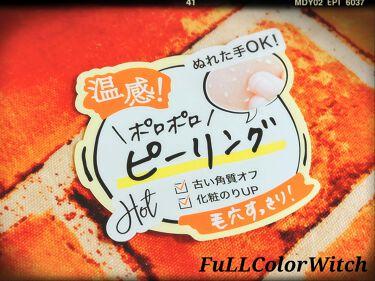 DETクリア ブライト&ピール ピーリングジェリー<ホット>/明色化粧品/ピーリングを使ったクチコミ(3枚目)