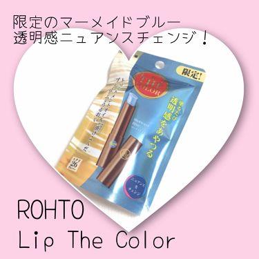 LIP  THE COLOR/ロート製薬/リップケア・リップクリームを使ったクチコミ(1枚目)