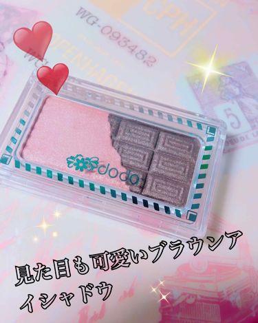 Miyuu:)♥さんの「ドドチョコシャドウ<パウダーアイシャドウ>」を含むクチコミ