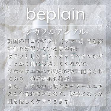 シカフルアンプル/BE PLAIN/美容液を使ったクチコミ(2枚目)