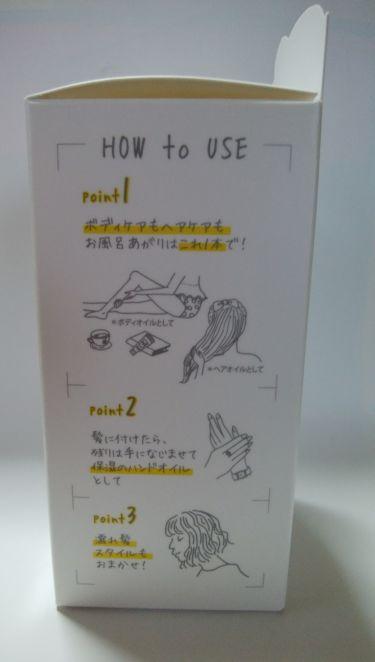 サインシステミックオイル/Sign/その他スタイリングを使ったクチコミ(2枚目)