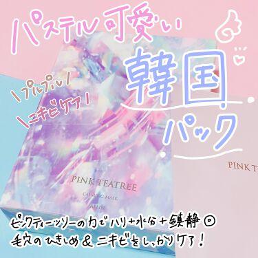 ピンクティーツリーマスクパック/APLIN/シートマスク・パックを使ったクチコミ(1枚目)