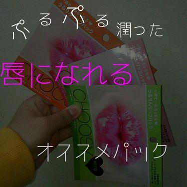 チューシーリップパック MILK/Pure Smile(ピュアスマイル)/シートマスク・パックを使ったクチコミ(1枚目)