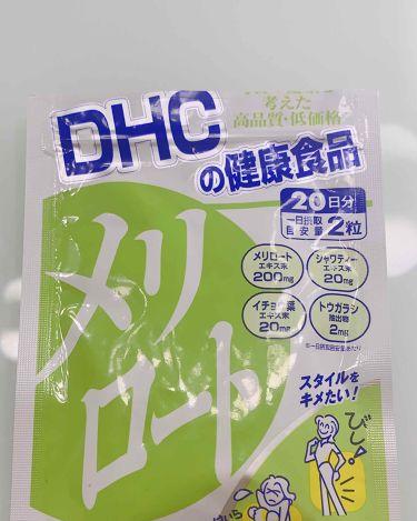 メリロート/DHC/ボディシェイプサプリメントを使ったクチコミ(2枚目)
