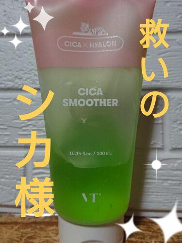 シカスムーザー/VT Cosmetics/ボディクリームを使ったクチコミ(1枚目)