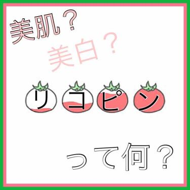 かんなさんの「伊藤園理想のトマト<ドリンク>」を含むクチコミ