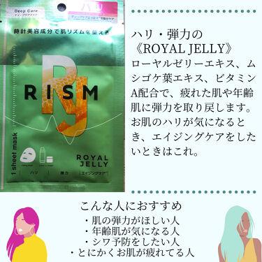 ディープケアマスク アロエ/RISM/シートマスク・パックを使ったクチコミ(4枚目)