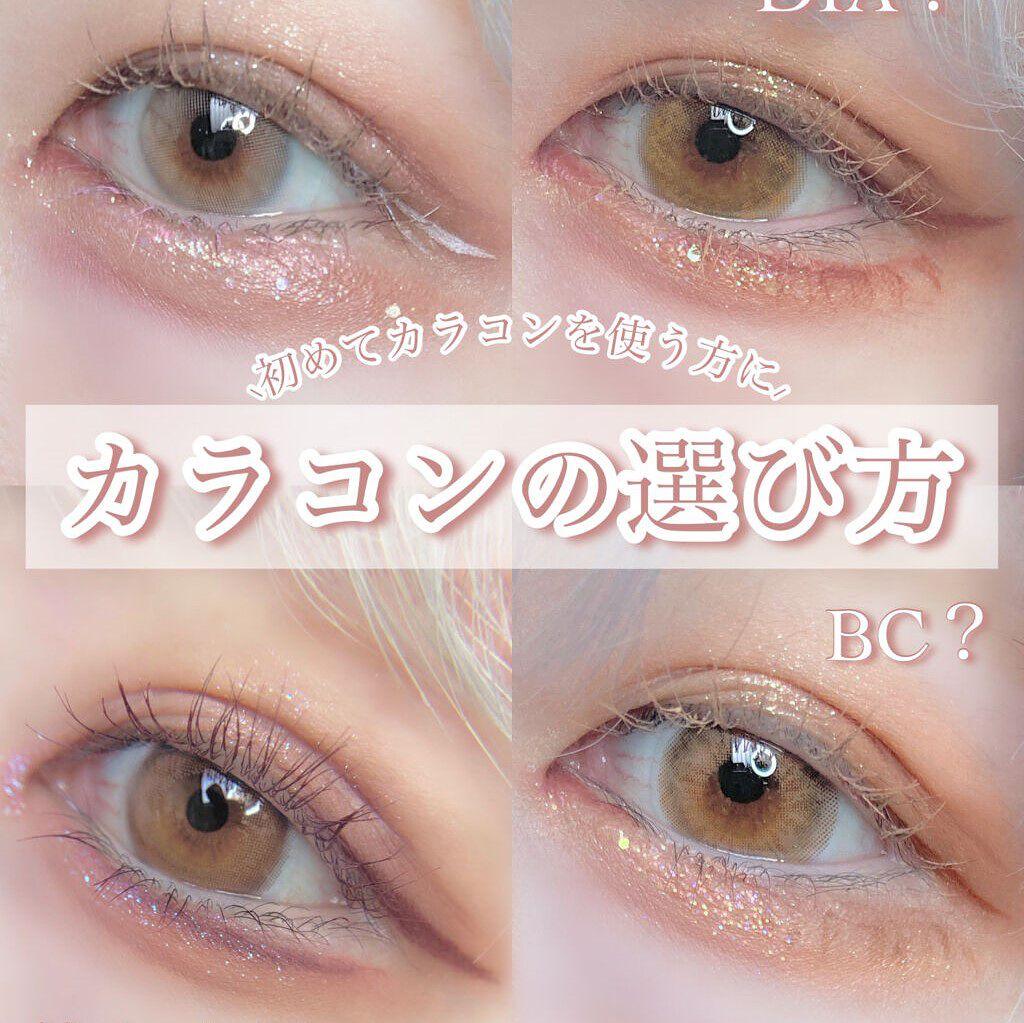 【度なしカラコン】眼科での買い方&初心者必見の基礎知識!ワンデー・1カ月おすすめ人気レンズ20選のサムネイル
