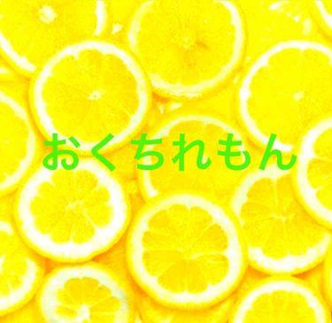 オクチレモン/その他/マウスウォッシュ・スプレーを使ったクチコミ(1枚目)
