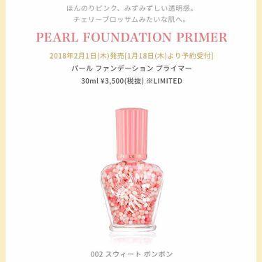 パール ファンデーション プライマー/PAUL & JOE BEAUTE/化粧下地を使ったクチコミ(1枚目)