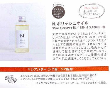 N.ポリッシュオイル/ナプラ/その他スタイリングを使ったクチコミ(2枚目)