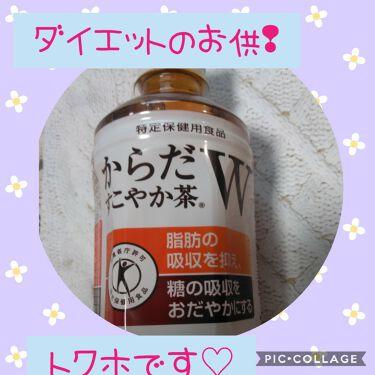 からだすこやか茶W/日本コカ・コーラ/ドリンクを使ったクチコミ(1枚目)