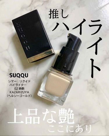 シマー リクイド ハイライター/SUQQU/ハイライト by huis