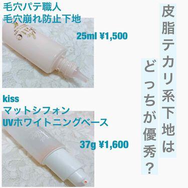 ゆうさんの「キスマットシフォン UVホワイトニングベースN<化粧下地>」を含むクチコミ