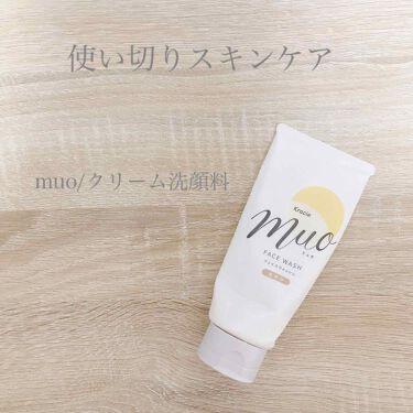 クリーム洗顔料/muo/洗顔フォームを使ったクチコミ(1枚目)