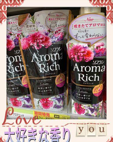 レノアハピネス アンティークローズ&フローラルの香り (旧)/レノア/香り付き柔軟剤・洗濯洗剤を使ったクチコミ(4枚目)