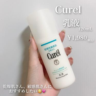 潤浸保湿 乳液/キュレル/乳液を使ったクチコミ(2枚目)