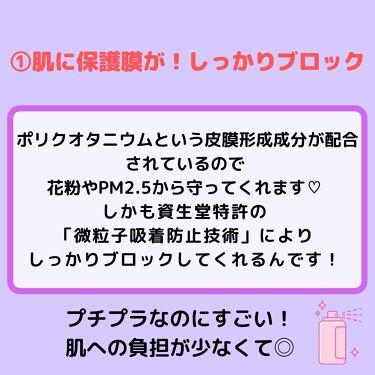 アレルスクリーン/IHADA/その他スキンケアを使ったクチコミ(4枚目)