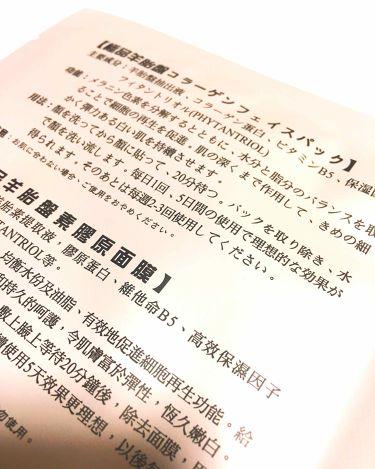 プラセンタコラーゲンマスク/yukeido/シートマスク・パックを使ったクチコミ(2枚目)