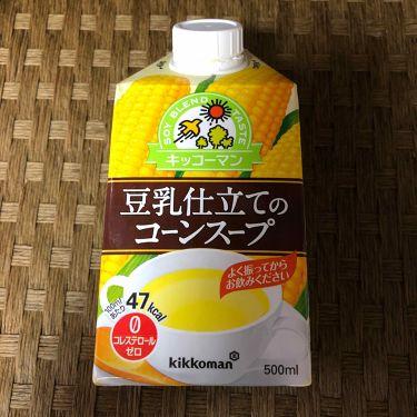 コスメ大好き on LIPS 「ダイエットしててもコーンスープが飲みたい❣️でも結構カロリーが..」(1枚目)