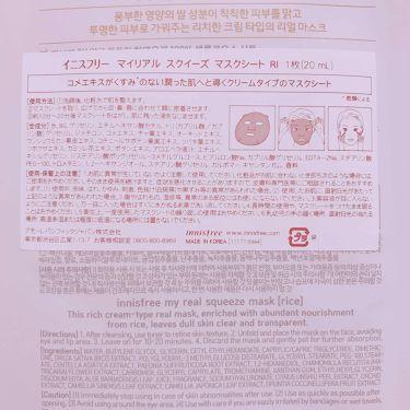 マイリアル スクイーズ マスクシート/innisfree/シートマスク・パックを使ったクチコミ(2枚目)