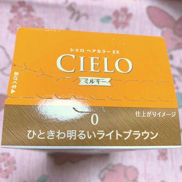 シエロ デザイニングカラー/ホーユー/ヘアカラー・白髪染め・ブリーチを使ったクチコミ(3枚目)