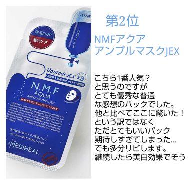 N.M.FアクアアンプルマスクJEX/MEDIHEAL/シートマスク・パックを使ったクチコミ(3枚目)