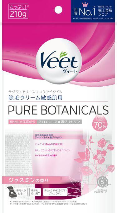 ピュア ボタニカルズ 除毛クリーム 敏感肌用/Veet/脱毛・除毛を使ったクチコミ(3枚目)