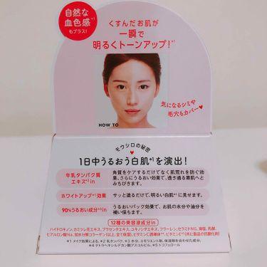 トーンアップクリーム いちごピンク/モウシロ/化粧下地を使ったクチコミ(3枚目)