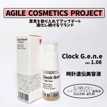 白いオイル ver.1.24/AGILE COSMETICS PROJECT/美容液を使ったクチコミ(1枚目)