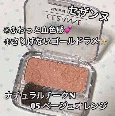 ナチュラル チークN/CEZANNE/パウダーチーク by coo(くぅ)