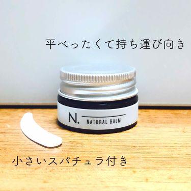 N.ナチュラルバーム/ナプラ/ヘアワックス・クリームを使ったクチコミ(2枚目)