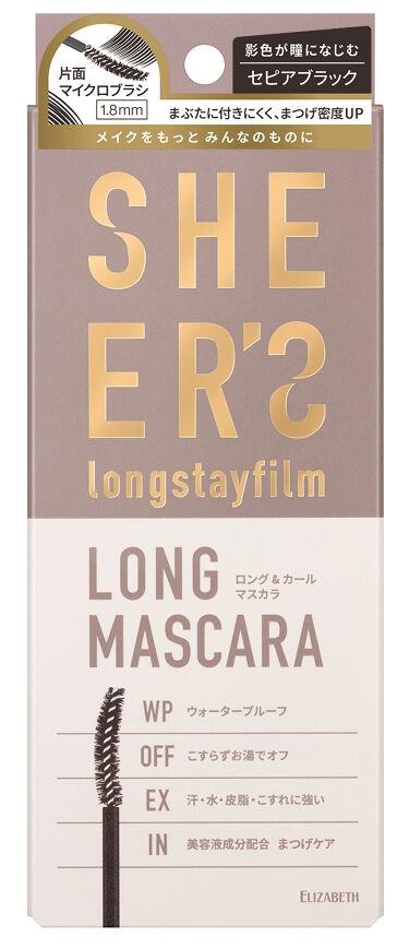 2021/3/1発売 シアーズ ロングステイフィルム