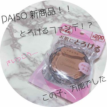ミルキーファンデーションD/DAISO/クリーム・エマルジョンファンデーションを使ったクチコミ(1枚目)