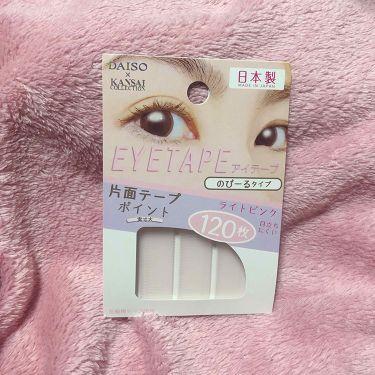 のびーるアイテープ(ライトピンク)/DAISO/その他を使ったクチコミ(1枚目)