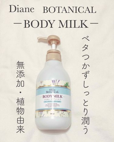 ダイアン ボタニカルボディミルク フルーティピュアサボンの香り/モイスト・ダイアン/ボディローション・ミルクを使ったクチコミ(1枚目)