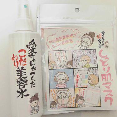 愛ちゃんがつくったこだわり美容水/愛ちゃん化粧品/ミスト状化粧水を使ったクチコミ(1枚目)